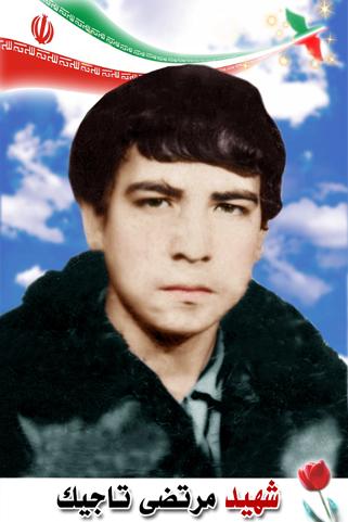 شهید بزرگوارمرتضی تاجیک