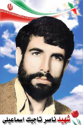 شهید بزرگوارحاج ناصر تاجیک اسماعیلی