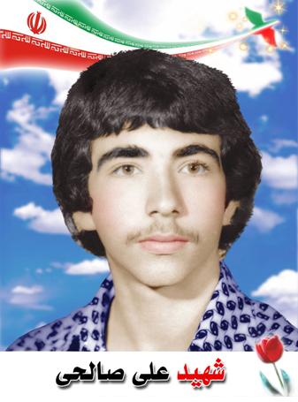 شهید بزرگوار علی صالحی
