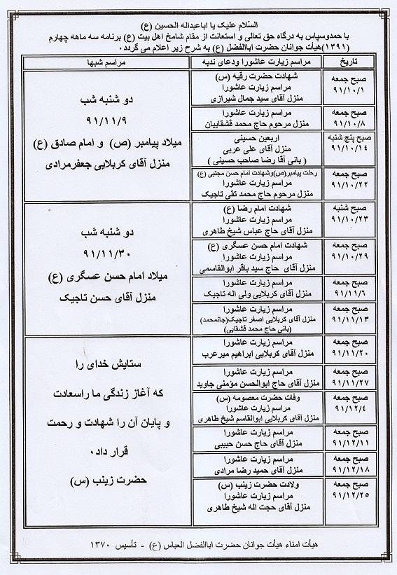برنامه سه ماهه چهارم سال ۱۳۹۱ هیأت جوانان حضرت اباالفضل (ع)باغخواص