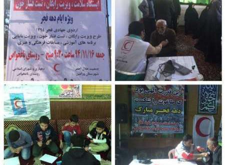 اردوی جهادی هلال احمر در باغخواص ورامین اجرا شد