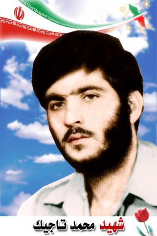 مفقود الاثر برادرپاسدار محمدتاجیک