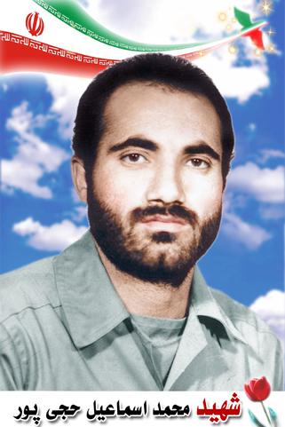 شهید بزرگوار محمد اسماعیل حجی پور