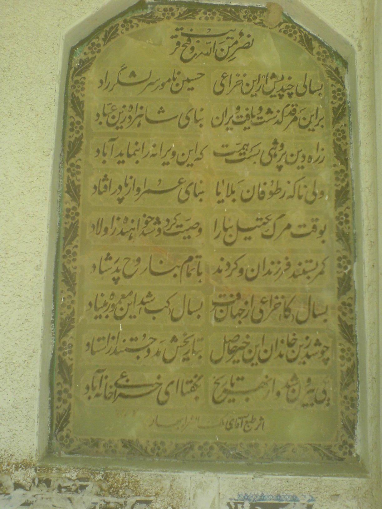 شعری از ملک الشعراءبهار درباره مرمت امامزاده زین العابدین باغخواص(ع)