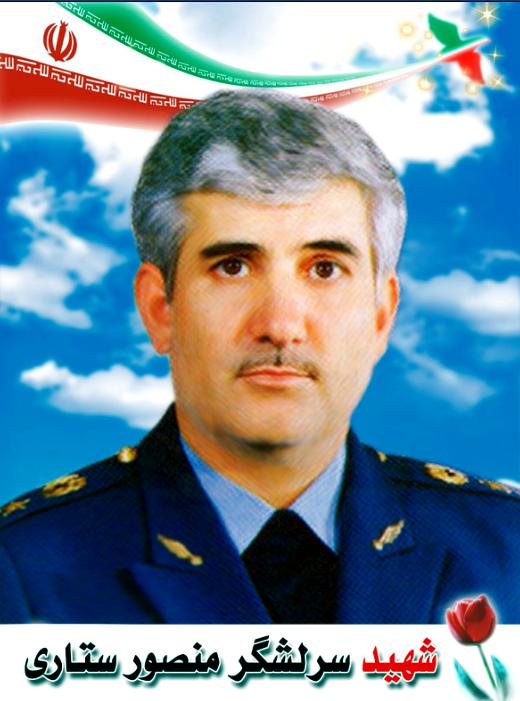 شهید سرلشکر منصور ستاری