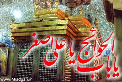 هیئت حضرت علی اصغر (ع) باب الحوائج باغخواص